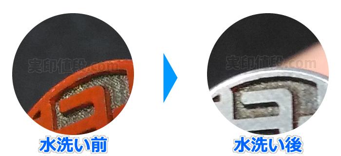 黒チタン印鑑を水洗い前後の比較
