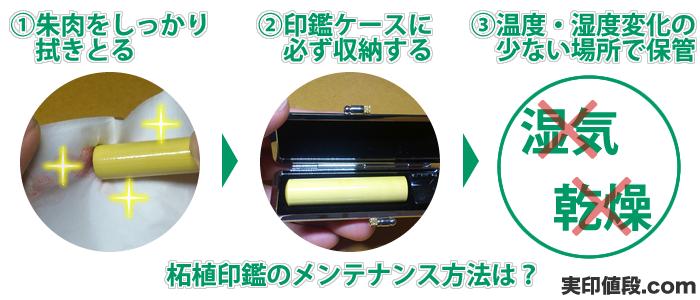 柘植印鑑のメンテナンス方法