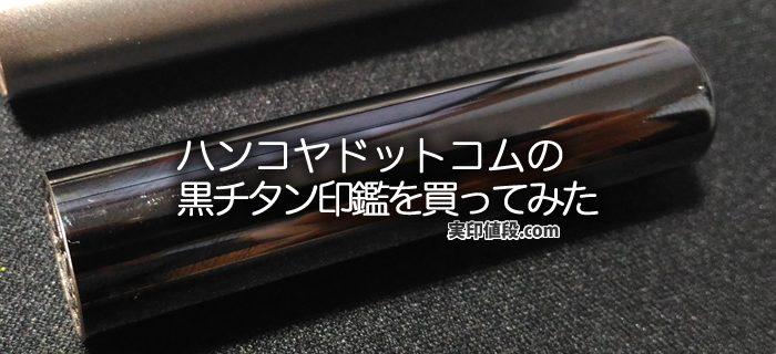 ハンコヤドットコムの黒チタン印鑑を買ってみた!