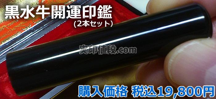 黒水牛印鑑15.0&13.5mm