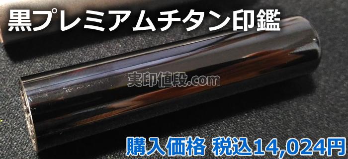 黒チタン印鑑13.5mm