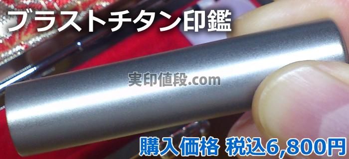 ブラストチタン印鑑13.5mm