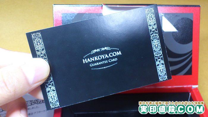 ハンコヤドットコムの保証書の表面