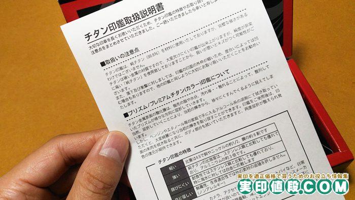 チタン印鑑取扱説明書