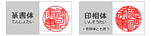 篆書体と印相体のサンプル