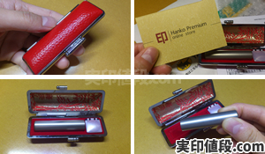 hanko-premium07