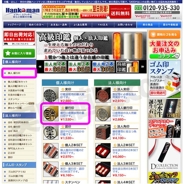 hankoman-buy0001