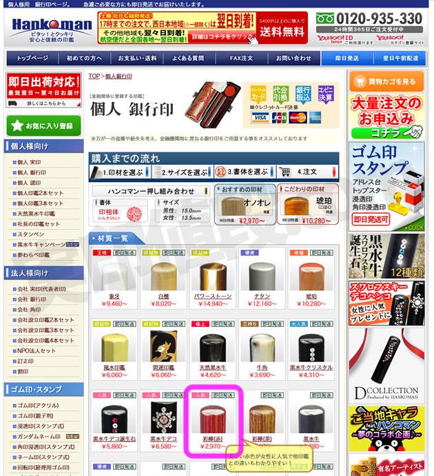 hankoman-buy0002