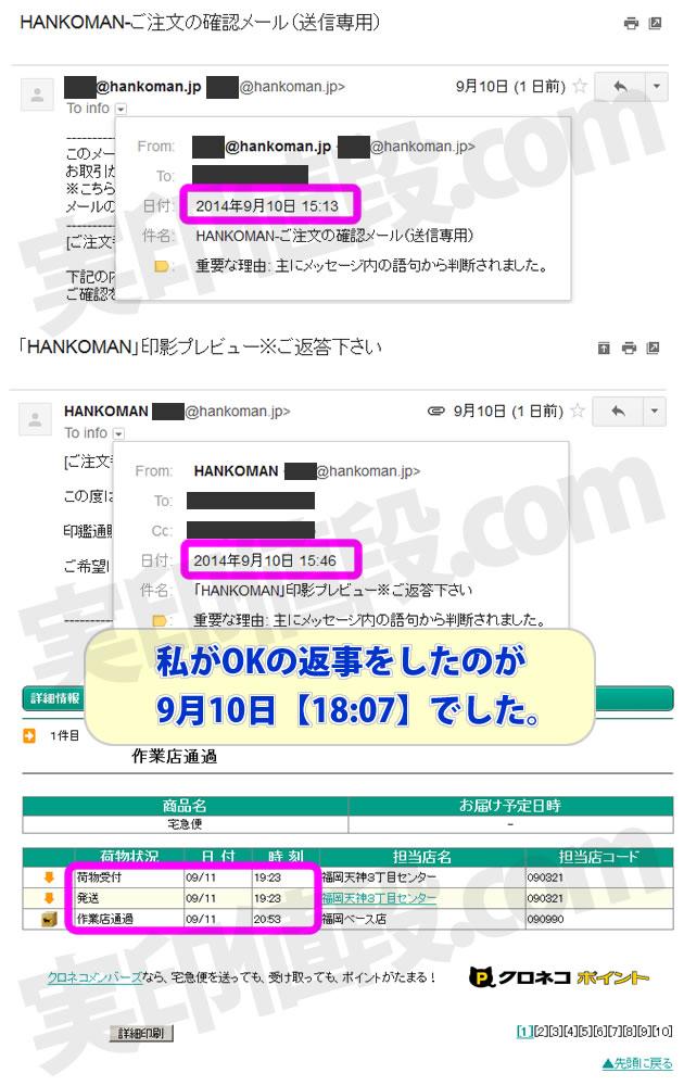hankoman-buy0012