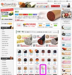 hankoya-com-buy0002