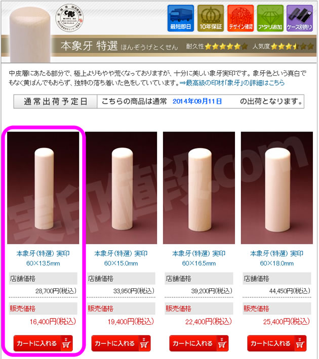 hankoya-com-buy0003