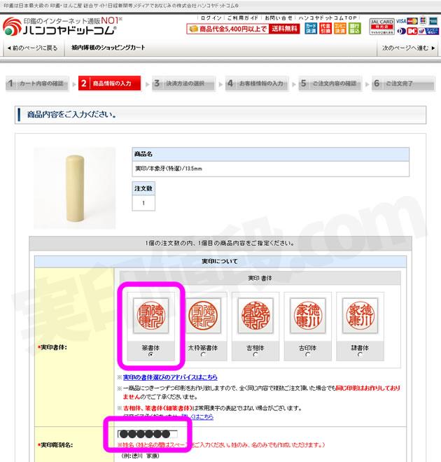 hankoya-com-buy0201