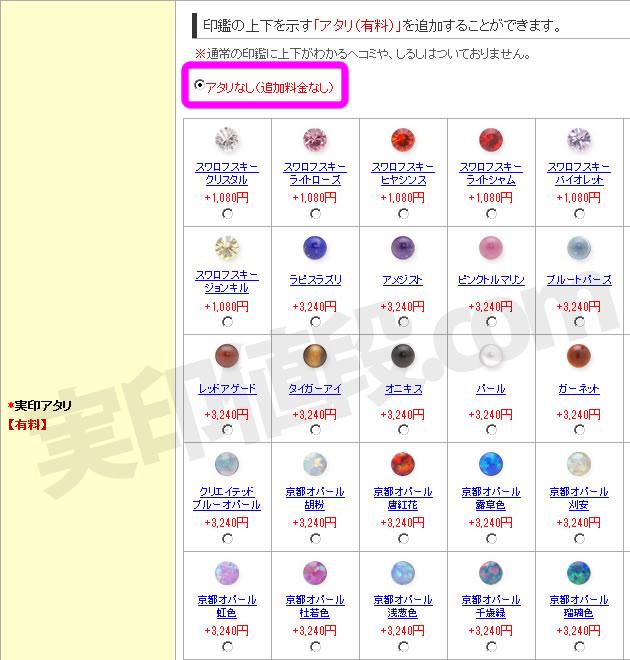 hankoya-com-buy0202