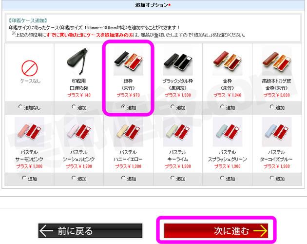 hankoya-com-buy0204