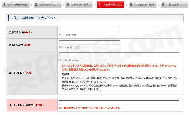 hankoya-com-buy0401