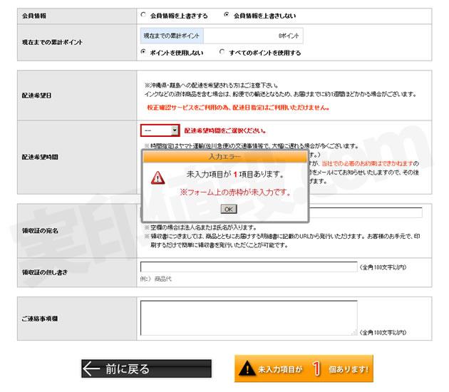 hankoya-com-buy0402