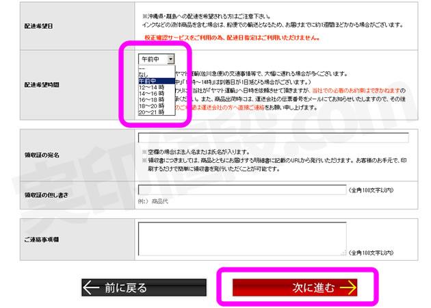 hankoya-com-buy0403