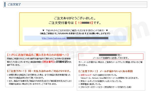 hankoya-com-buy0503