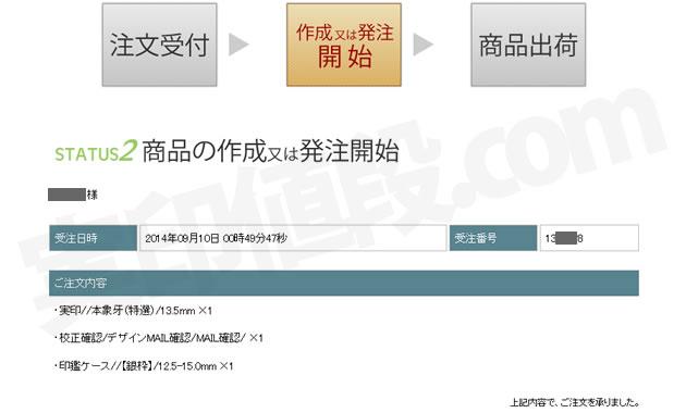 hankoya-com-buy0505