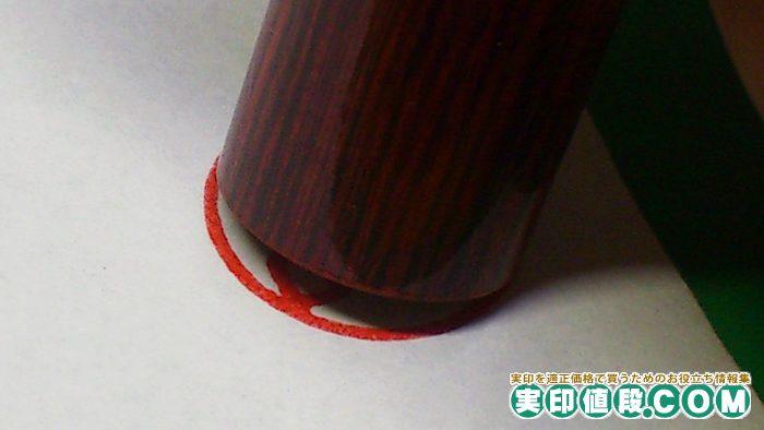 ハンコマンの彩樺印鑑の捺印状態