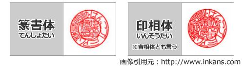 法人用の篆書体と印相体のサンプル