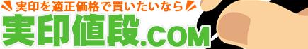 実印値段.COM