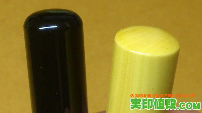 黒水牛印鑑と薩摩本柘の色の違い