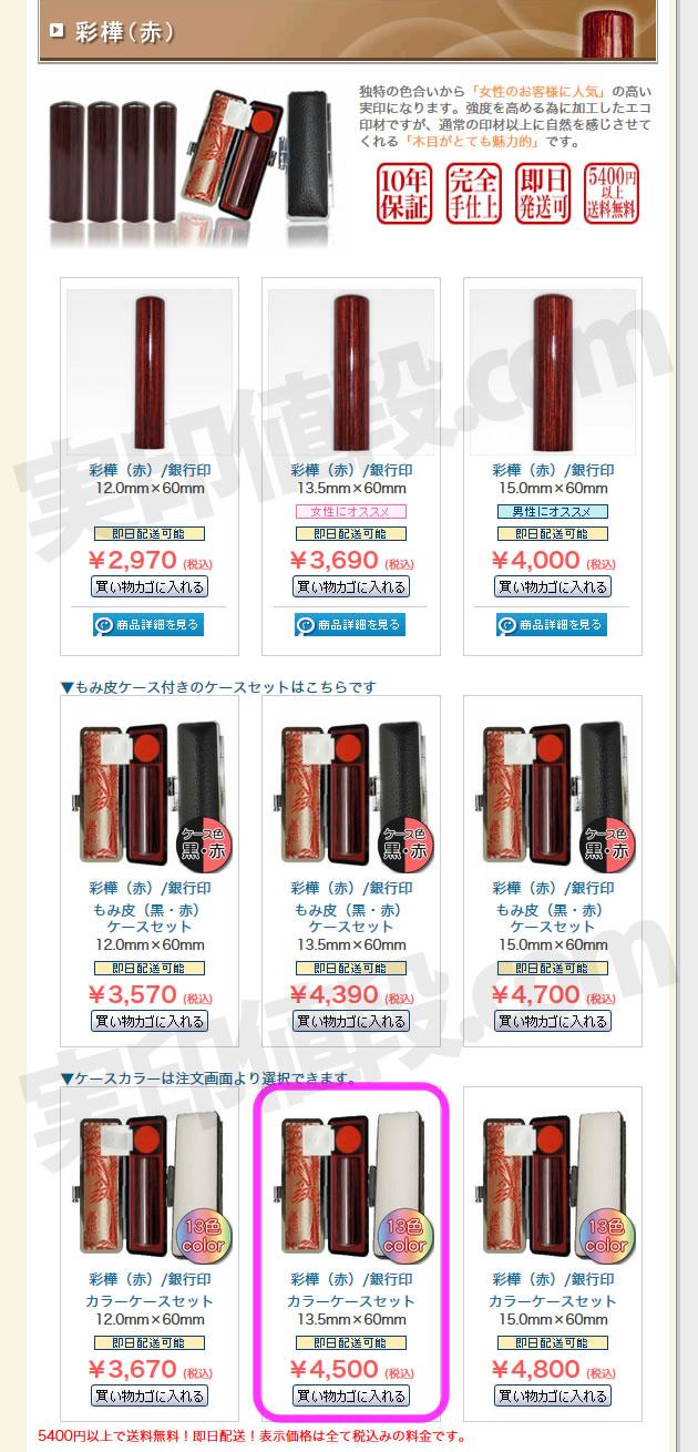 hankoman-buy0003