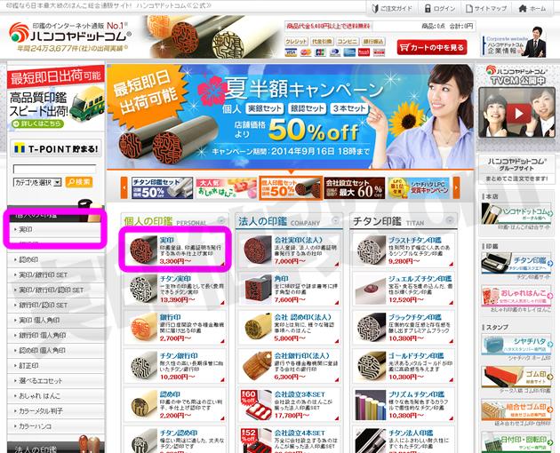 hankoya-com-buy0001