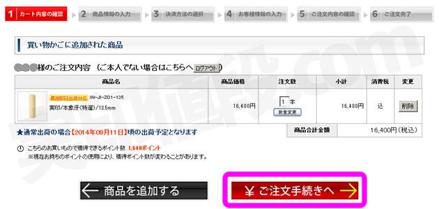 hankoya-com-buy0101
