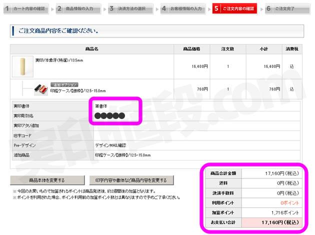 hankoya-com-buy0501