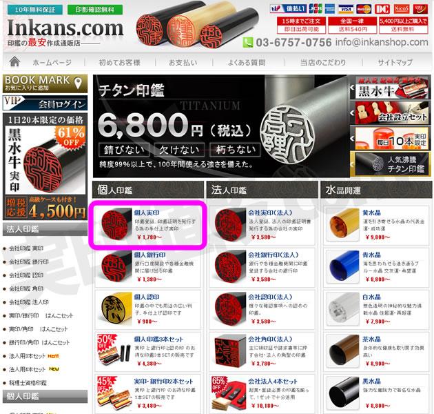 inkans-buy0001