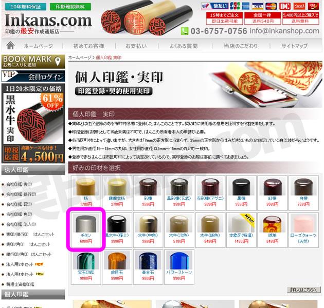 inkans-buy0002