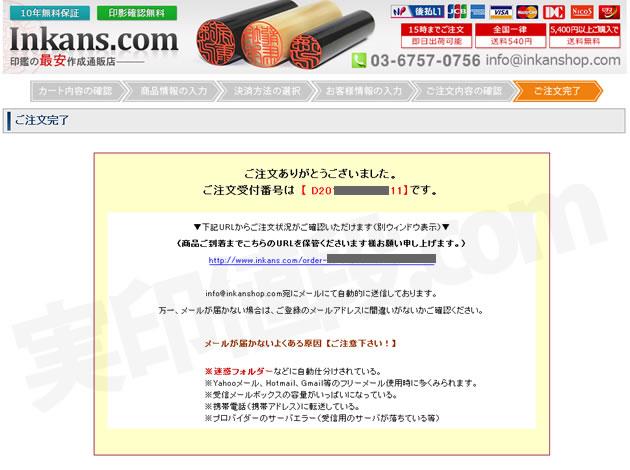 inkans-buy0011